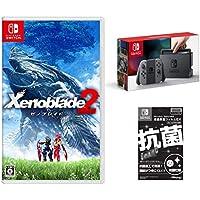 Nintendo Switch 本体 (ニンテンドースイッチ) 【Joy-Con (L)/(R) グレー】&【Amazon.co.jp限定】液晶保護フィルムEX付き(任天堂ライセンス商品) + Xenoblade2 (ゼノブレイド2)  - Switch