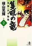 隻眼の竜―軍師・山本勘助 (2) (秋田文庫)
