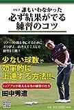 ゴルフ 誰もいわなかった必ず結果がでる練習のコツ