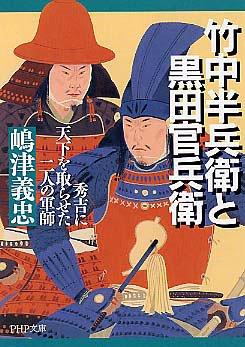 竹中半兵衛と黒田官兵衛 秀吉に天下を取らせた二人の軍師 (2020060201)