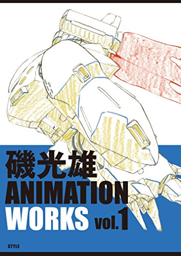 磯光雄 ANIMATION WORKS vol.1