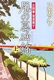 風の墓碑銘(エピタフ)〈上〉―女刑事 音道貴子 (新潮文庫) 画像