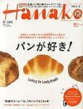 Hanako (ハナコ) 2014年 5/8号 [雑誌] 画像