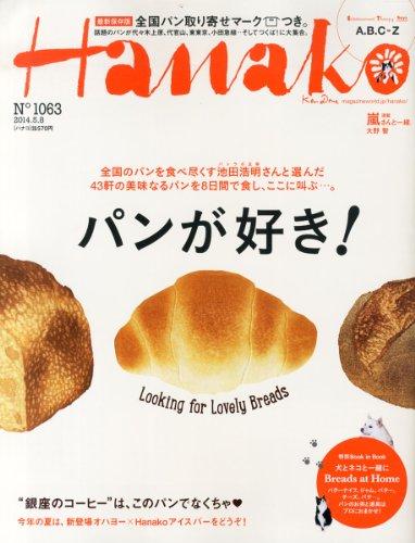 Hanako (ハナコ) 2014年 5/8号 [雑誌]の詳細を見る
