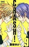 CRASH! 9 (りぼんマスコットコミックス)