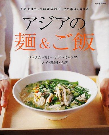 アジアの麺&ご飯―人気エスニック料理店のシェフが手ほどきする (別冊家庭画報)の詳細を見る