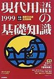 現代用語の基礎知識〈1999〉