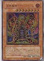 遊戯王 301-051-UL 《溶岩魔神ラヴァ・ゴーレム》 Ultimate