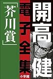 開高 健 電子全集2 純文学初期傑作集/芥川賞 1958?1960