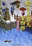 殿さま浪人幸四郎―なみだ雨 (コスミック・時代文庫)