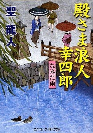 殿さま浪人幸四郎―なみだ雨 (コスミック・時代文庫)の詳細を見る