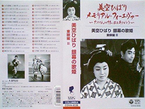 美空ひばり 銀幕の歌姫 東映編 II[VHS]...