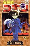 名探偵コナン (Volume26) (少年サンデーコミックス)