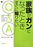 家族がガンになったときすぐに知りたいQ&A (The CANCER SERIES)  矢沢サイエンスオフィス (学習研究社)