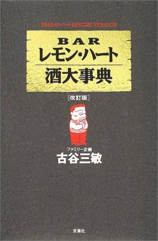 BARレモン・ハート酒大事典