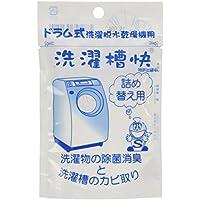 ドラム式洗濯脱水乾燥機用 洗濯槽快 詰替用 30g
