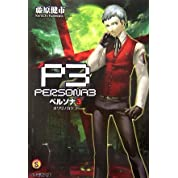 ペルソナ3 オワリノカケラ (ファミ通文庫)