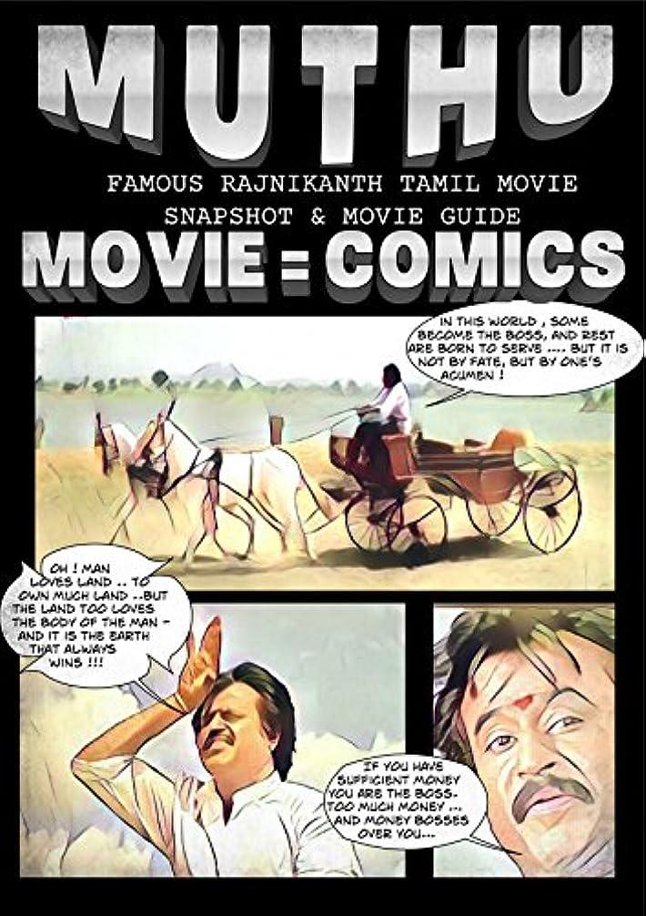 無し主婦ジュニアMuthu - Movie as Comic book : The famous Rajnikanth Tamil movie as English Comic Book (moviecomics 120171) (English Edition)
