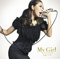 加藤ミリヤ「MY GIRL feat. COLOR」のジャケット画像