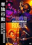 単独行動 ROGUE IN BUDOKAN[PCBP-53231][DVD]