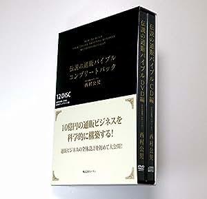 伝説の通販バイブル コンプリートパック【12DISC】  【10億円の通販ビジネスを科学的に構築する!】