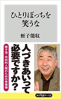 [蛭子 能収]のひとりぼっちを笑うな (角川oneテーマ21)