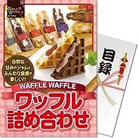 【パネもく!】WAFFLE WAFFLE ワッフル詰め合わせ(目録・A4パネル付)