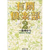 有閑倶楽部 2 (集英社文庫(コミック版))