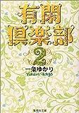 有閑倶楽部 (2) (集英社文庫―コミック版)