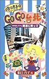 GOGO台北―新交通システム捷運に乗って