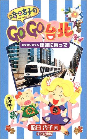 GOGO台北—新交通システム捷運に乗って