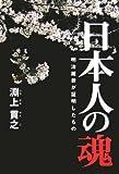 日本人の魂―明治維新が証明したもの