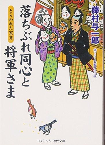 落ちぶれ同心と将軍さま―とらわれた家斉 (コスミック・時代文庫)