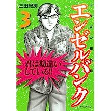 エンゼルバンク ドラゴン桜外伝(3) (モーニングコミックス)