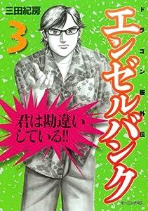エンゼルバンク ドラゴン桜外伝 3巻 表紙画像