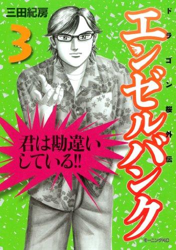 エンゼルバンク ドラゴン桜外伝(3) (モーニングコミックス)の詳細を見る
