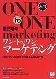 入門 ワン・トゥ・ワン・マーケティング―「顧客」ではなく「個客」の満足を高める新手法 (PHPビジネス選書)