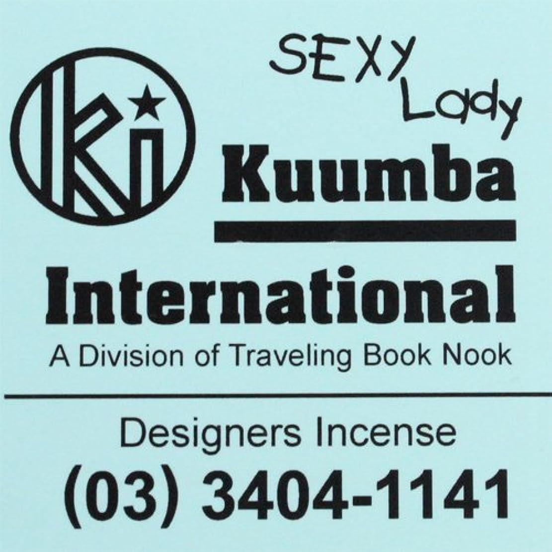 生じるスナックスムーズにKUUMBA / クンバ『incense』(SEXY Lady) (Regular size)