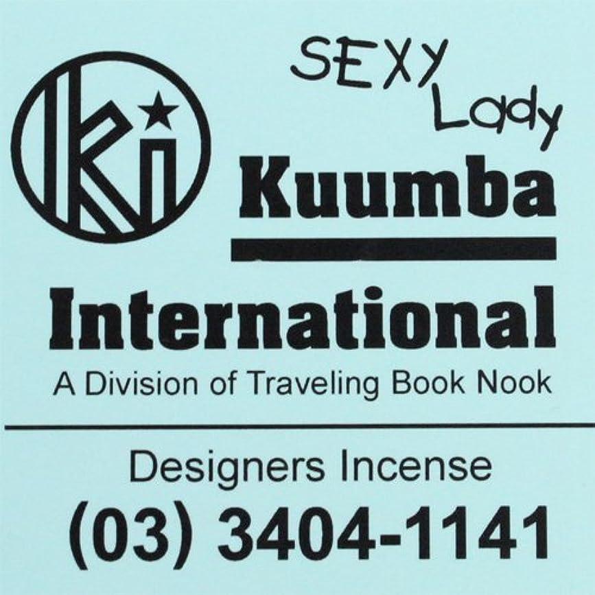 虫寛容な効果的KUUMBA / クンバ『incense』(SEXY Lady) (Regular size)