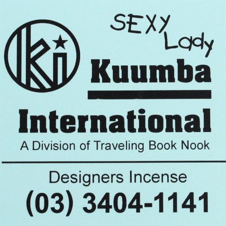 黄ばむ光大邸宅KUUMBA / クンバ『incense』(SEXY Lady) (Regular size)