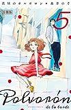 真昼のポルボロン 分冊版(5) (BE・LOVEコミックス)