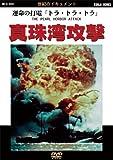 真珠湾攻撃[DKLB-6001][DVD] 製品画像