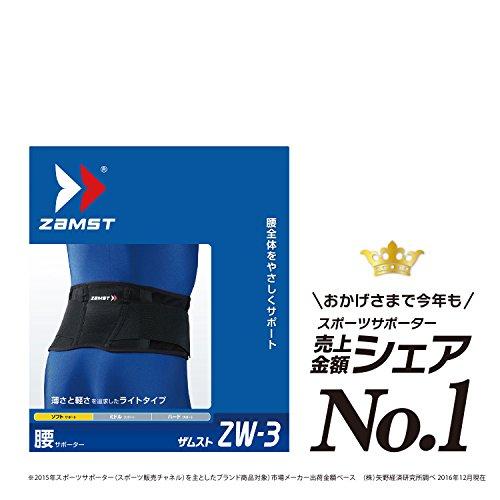 ザムスト(ZAMST) 腰 サポーター ZW-3 ゴルフ テニス 3Lサイズ  ブラック 383305