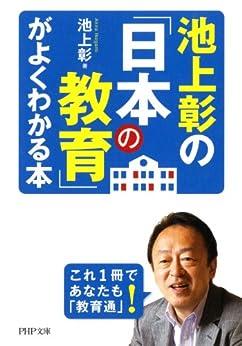 [池上 彰]の池上彰の「日本の教育」がよくわかる本 (PHP文庫)