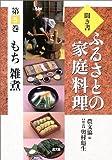 聞き書・ふるさとの家庭料理〈5〉もち・雑煮 画像