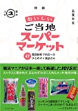 おいしいご当地スーパーマーケット  47都道府県で出会ったひとめボレ食品さん 画像