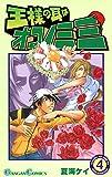 王様の耳はオコノミミ 4巻 (デジタル版ガンガンコミックス)