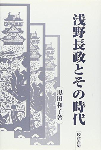 浅野長政とその時代