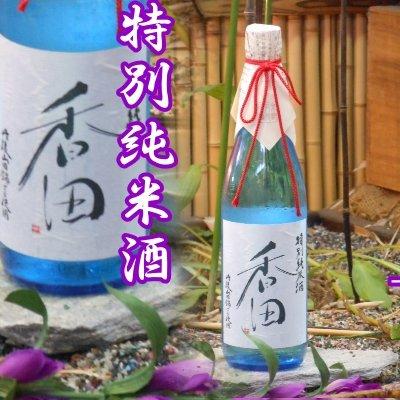 香田 特別純米酒 720ml