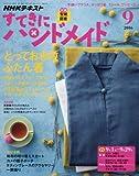 NHKすてきにハンドメイド 2016年9月号 [雑誌] (NHKテキスト)